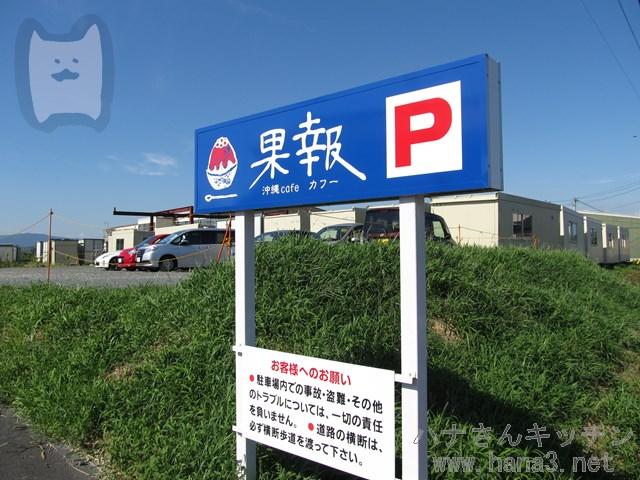 「果報」(カフー)の駐車場の看板