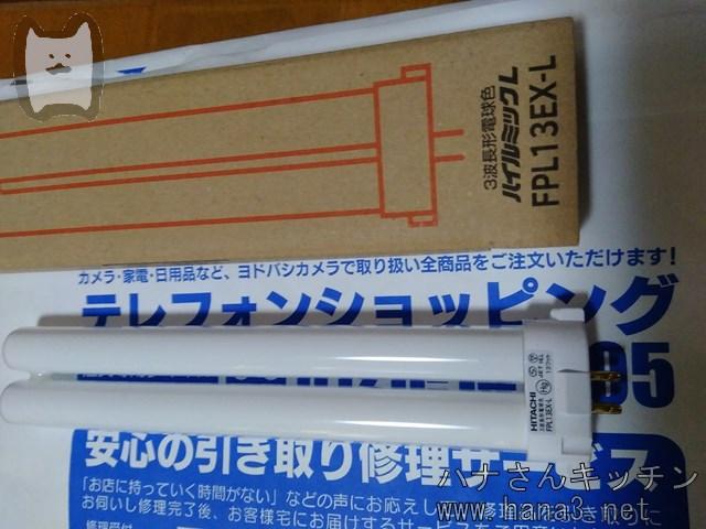 パラライト コンパクト形蛍光ランプ ハイルミック電球色13W FPL13EX-L
