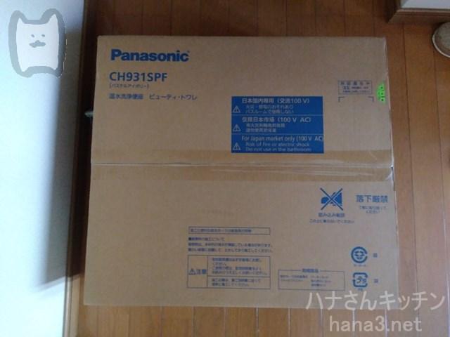 PanasonicビューティートワレCH931SPF