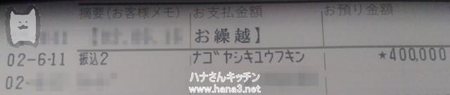 新型コロナ特別定額給付金10万円振り込まれました