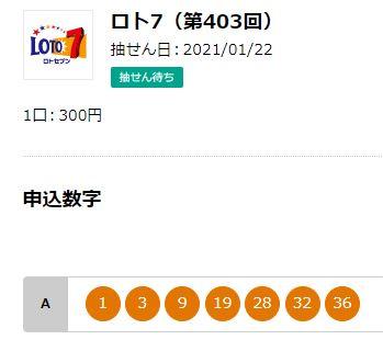 ロト7(第403回) 抽せん日:2021/01/22