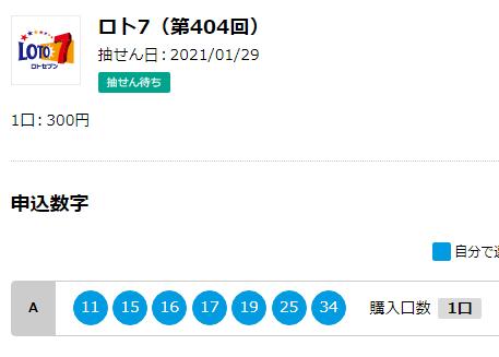 ロト7(第403回)