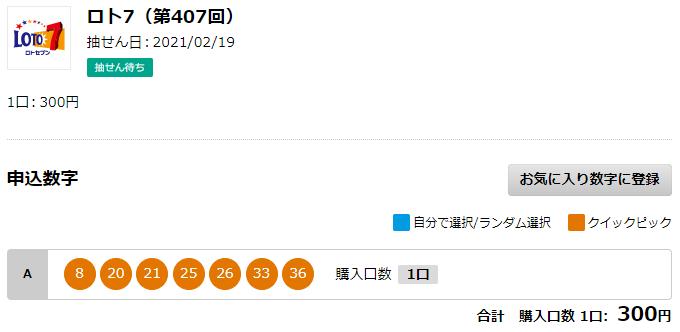 数字選択式宝くじロト7(第407回)