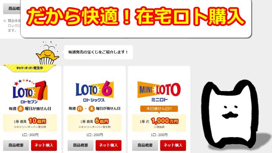 ロトシックス loto6 ロトセブン loto7 ネット購入