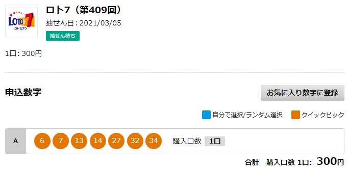 ロト7(第409回)