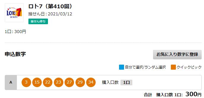 ロトセブン(第410回)高額当選金シェア ロト7 LOTO7