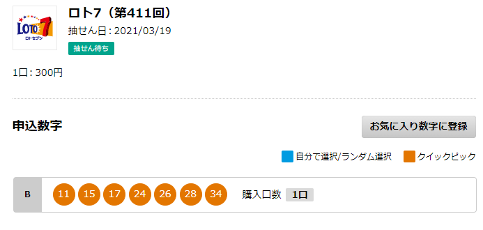 ロトセブン 第411回 LOTO7