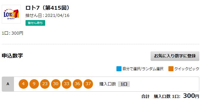 宝くじ LOTO6 LOTO7 ロトセブン ロトシックス