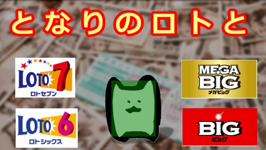 宝くじ 幸運の女神 LOTO6 LOTO7 ロトセブン ロトシックス となりのロトと となりのトトと