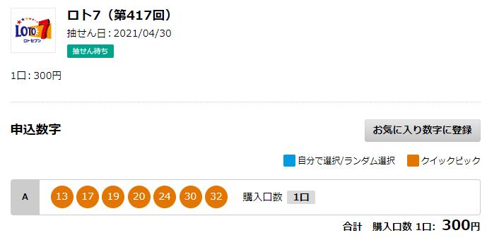 #ロト7 #高額当選金シェア #10億円 #はてなブログ #ゆっくり #数字選択式 #宝くじ #ロト6 #LOTO #トト #toto #宝くじ好きとつながりたい