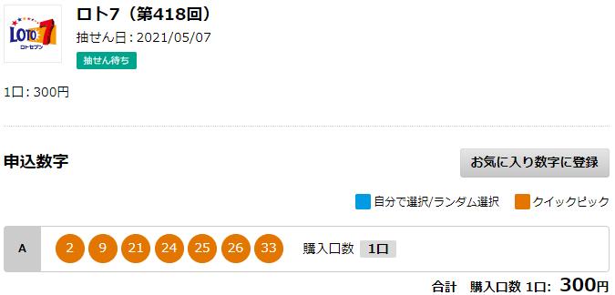 #418回 #ロト7 #高額当選金シェア #10億円 #はてなブログ #ゆっくり #数字選択式 #宝くじ #ロト6 #LOTO #トト #toto #宝くじ好きとつながりたい