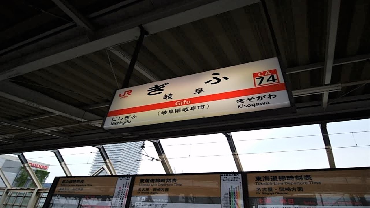 JR岐阜駅 JR東海 駅名看板