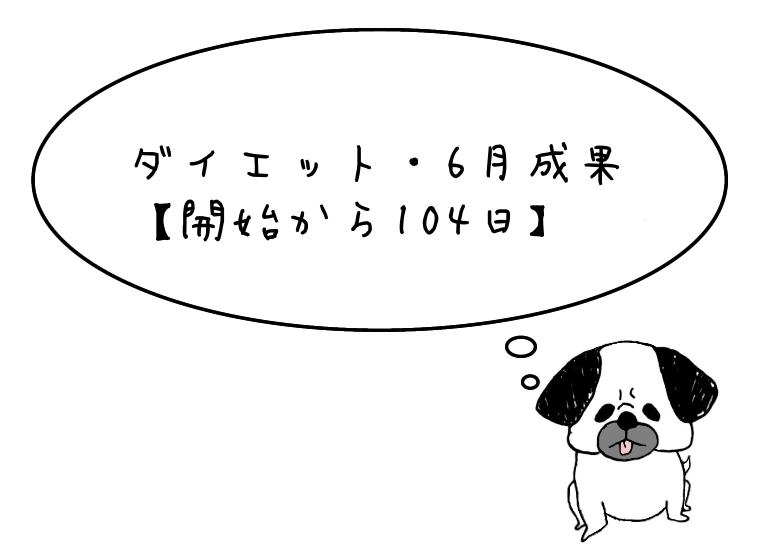 f:id:hana_87_blog:20200705215912p:plain