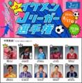 女子目線サッカー