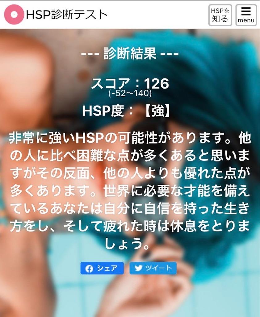 気質 hsp