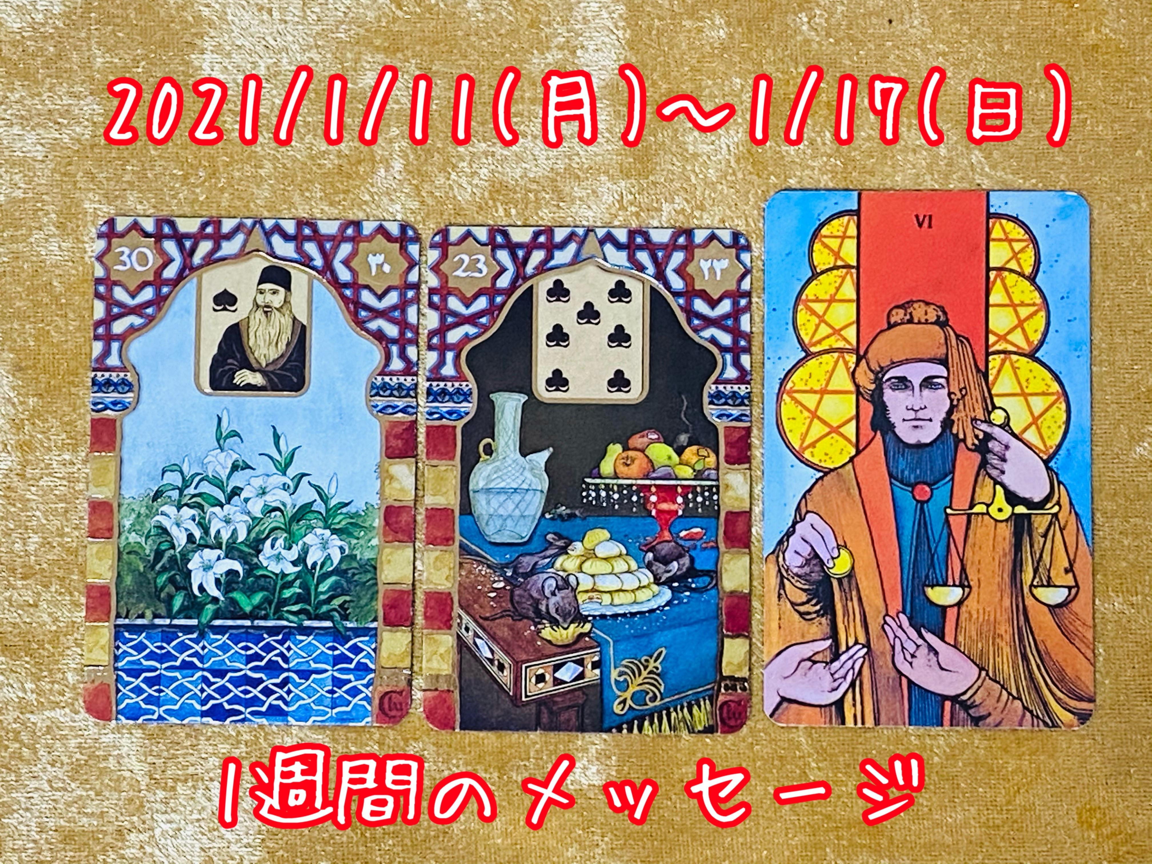 f:id:hana_su-hi:20210110182534j:image