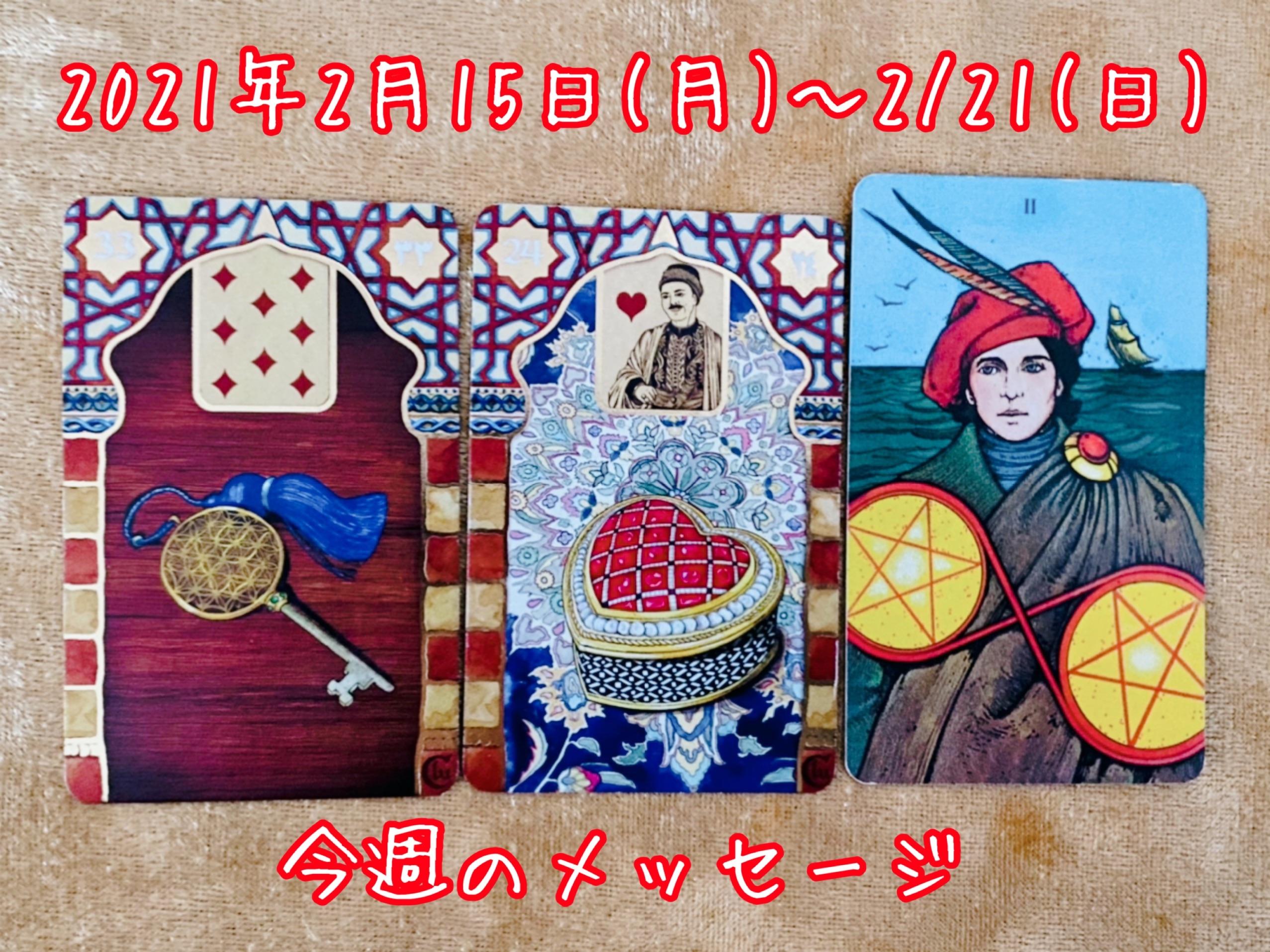 f:id:hana_su-hi:20210214203236j:image