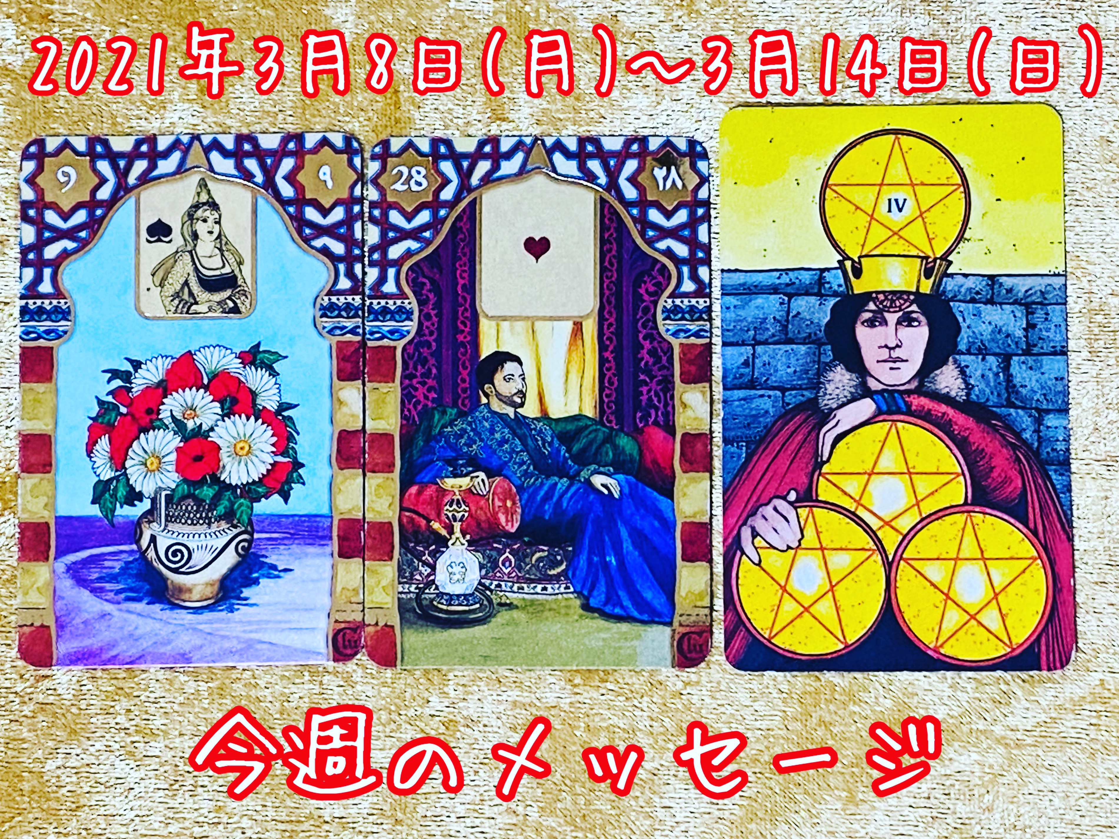 f:id:hana_su-hi:20210307193235j:image