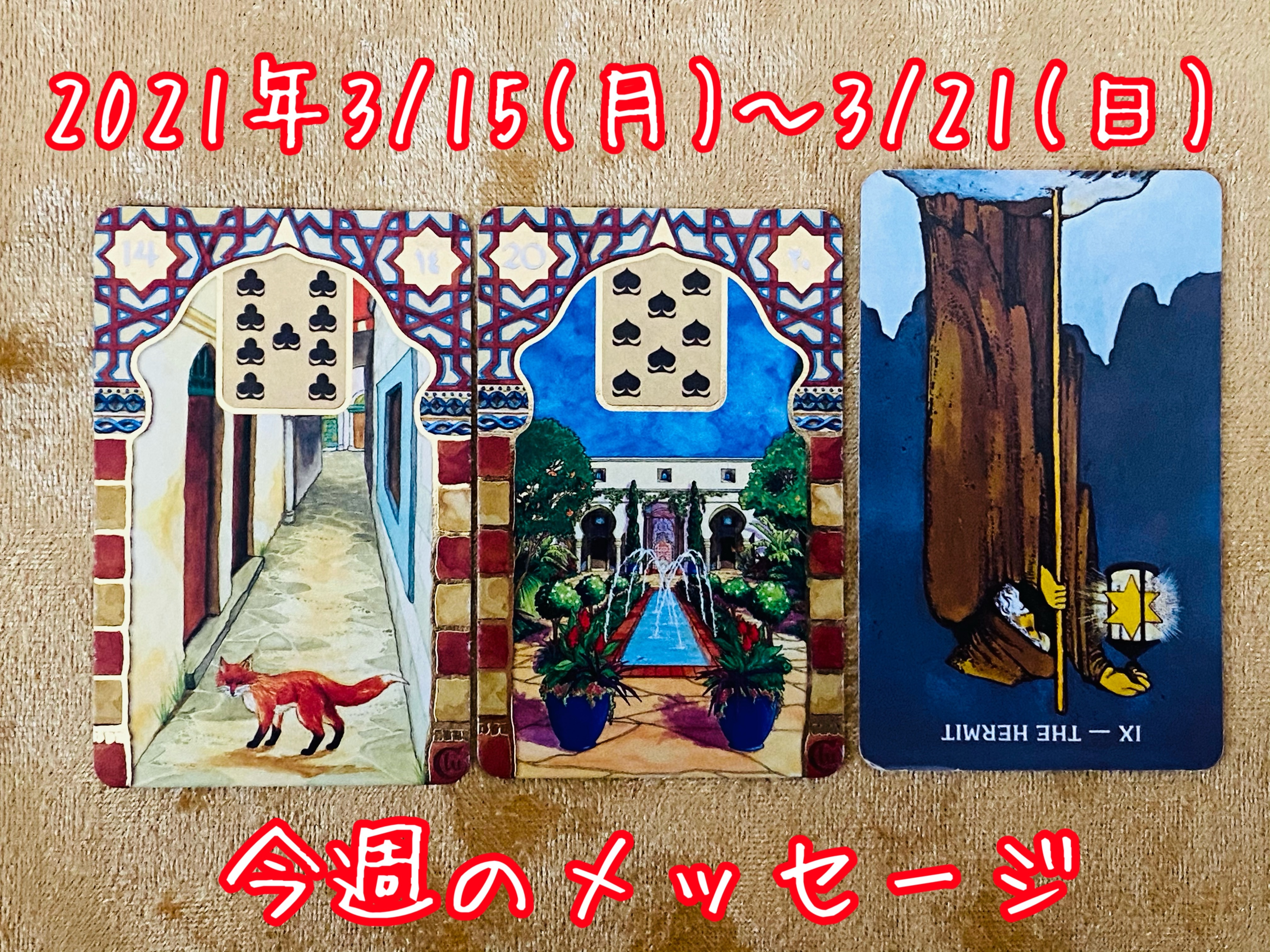 f:id:hana_su-hi:20210314161258j:image