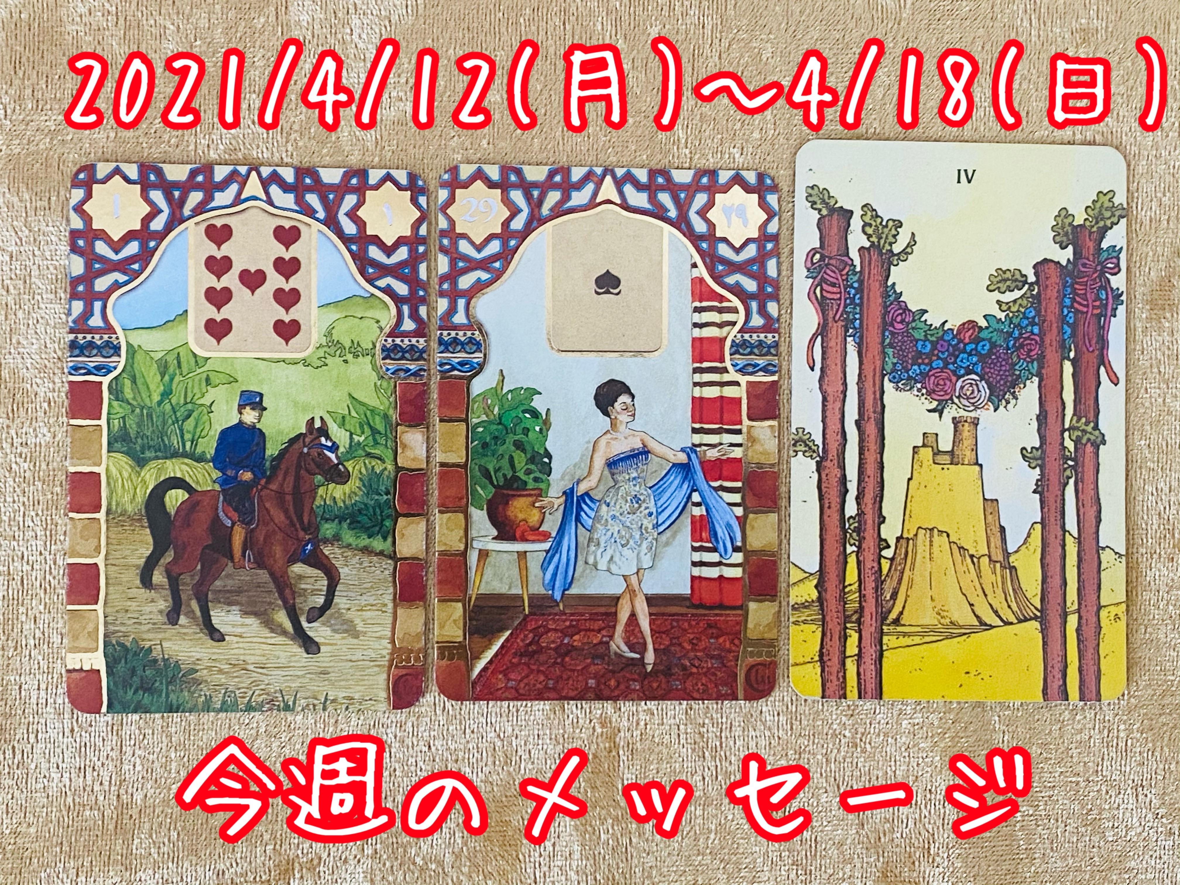 f:id:hana_su-hi:20210411174545j:image