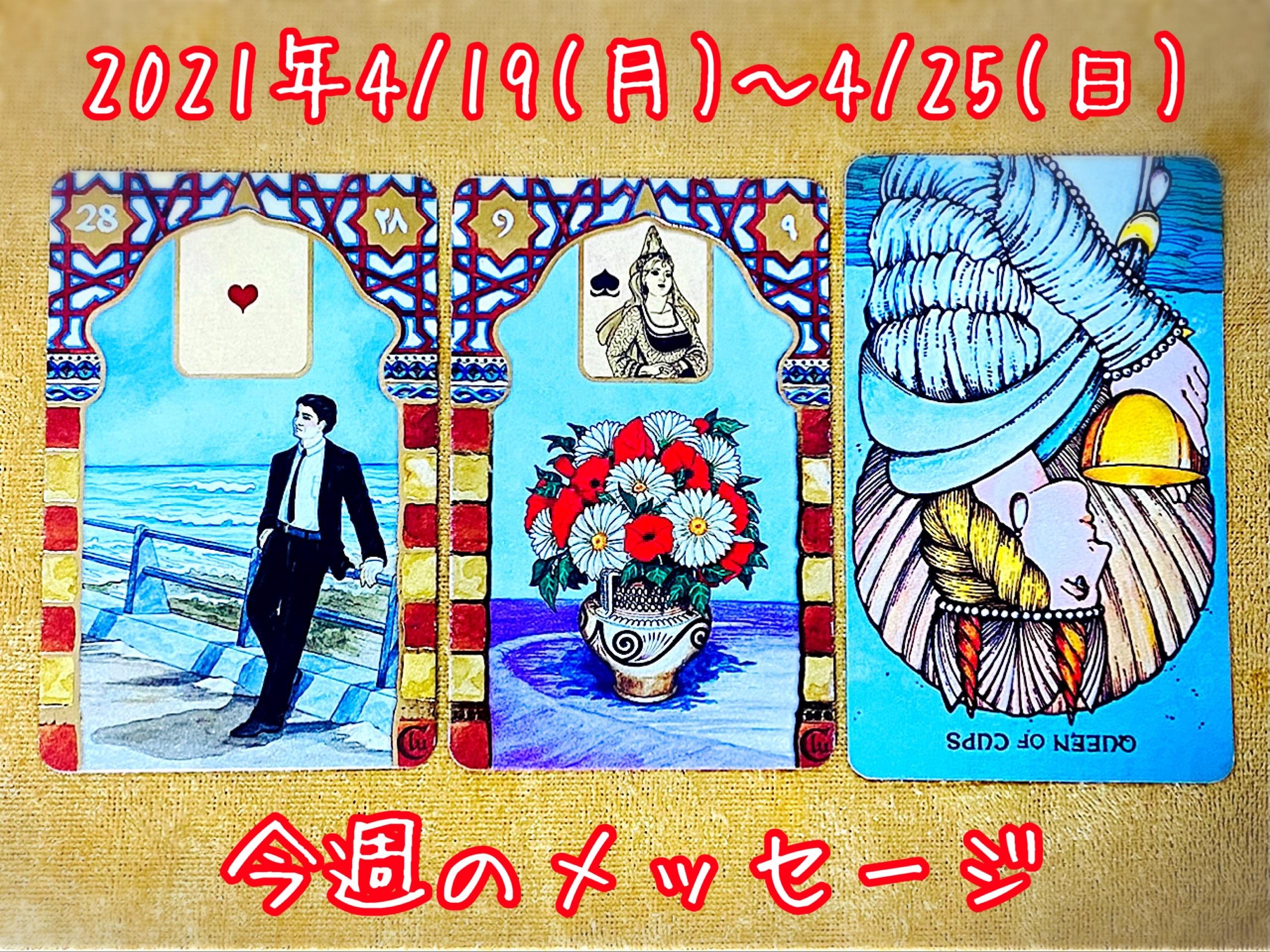 f:id:hana_su-hi:20210418205330j:image
