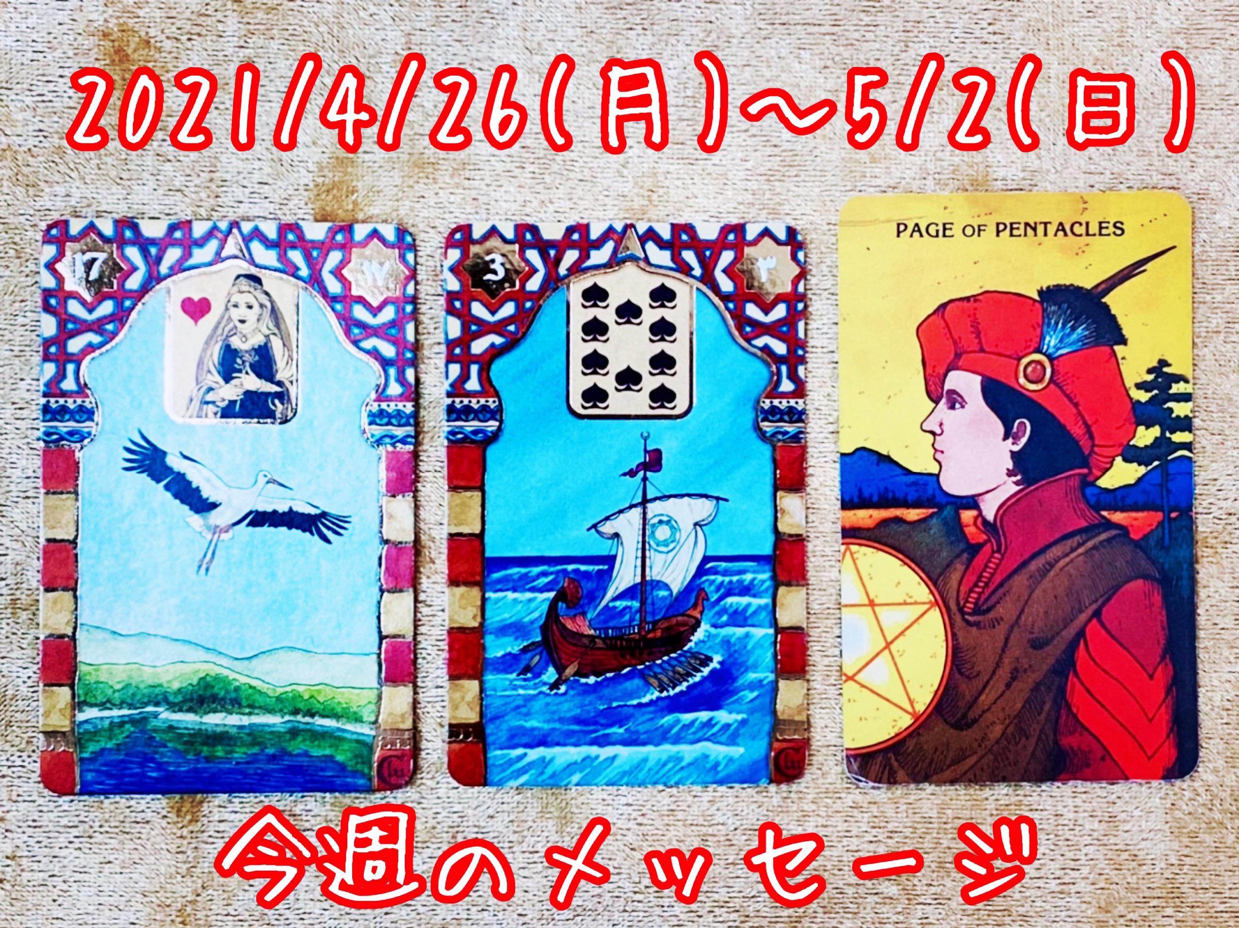 f:id:hana_su-hi:20210427192652j:image