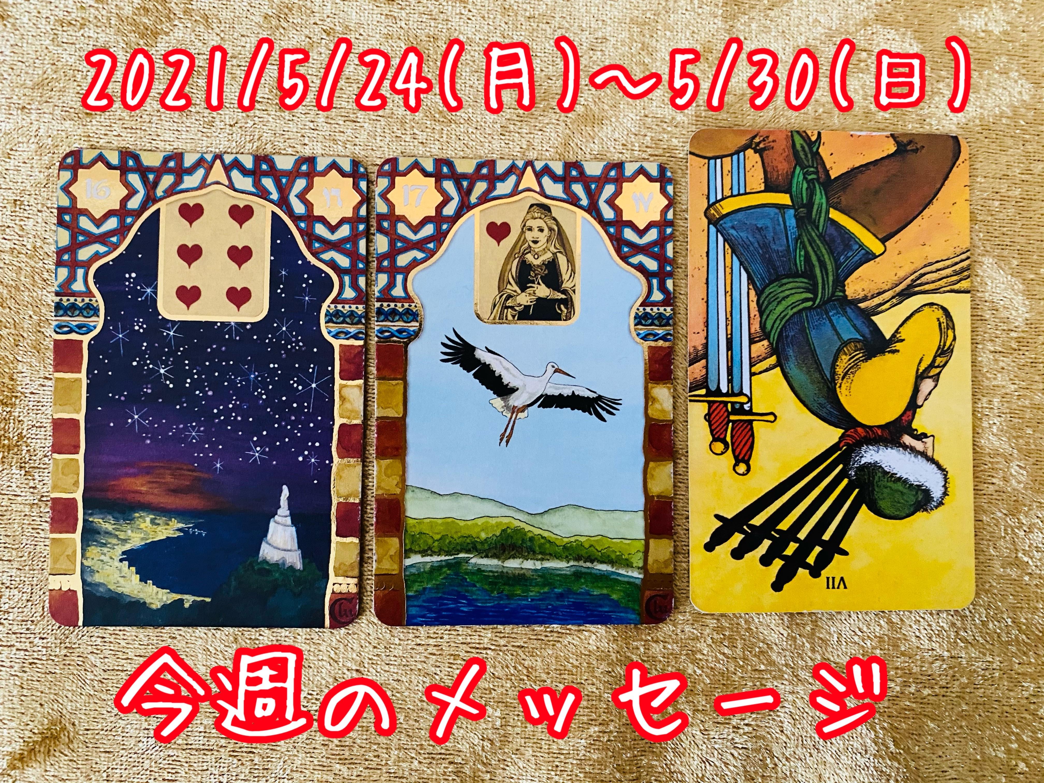 f:id:hana_su-hi:20210523202539j:image
