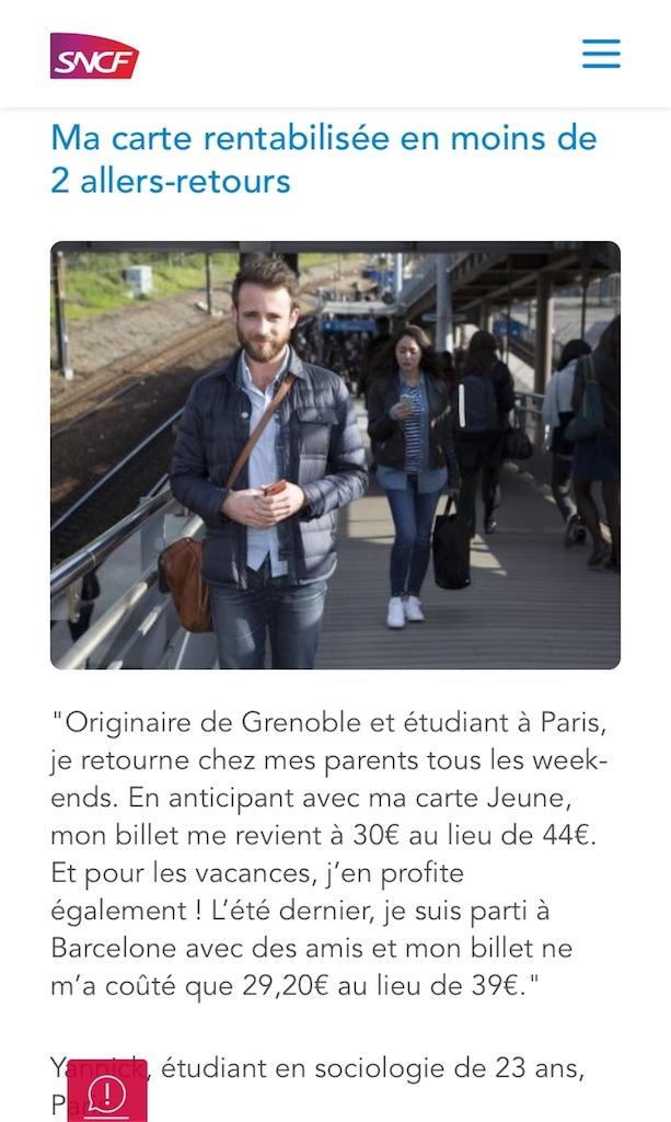 Tgvが30 ªフ Ɯ€å¼·carte Jeune «ルトジュンヌ Á®è©± Ɨ…行がしたくて留学した女子大生の話