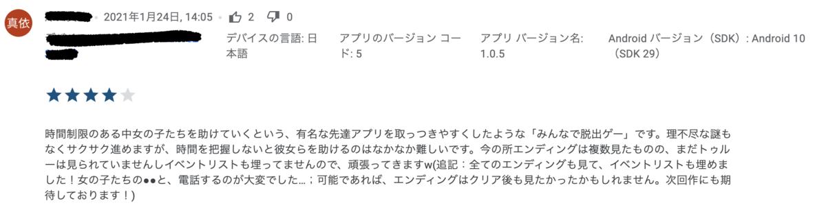 f:id:hanaaaaaachiru:20210205180731p:plain