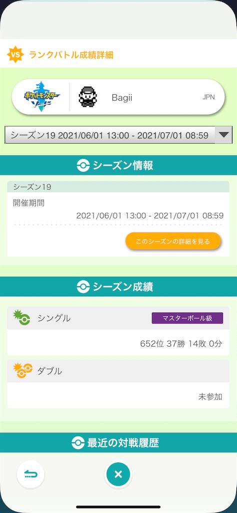 f:id:hanabati:20210703011305p:image