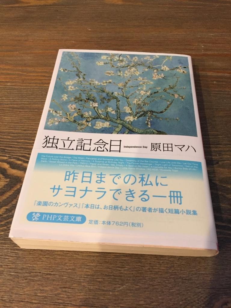 f:id:hanabichan:20170621084006j:plain