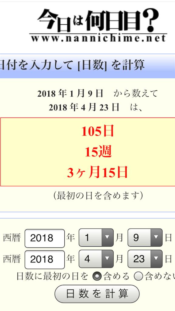 f:id:hanabo39:20180423214028p:image