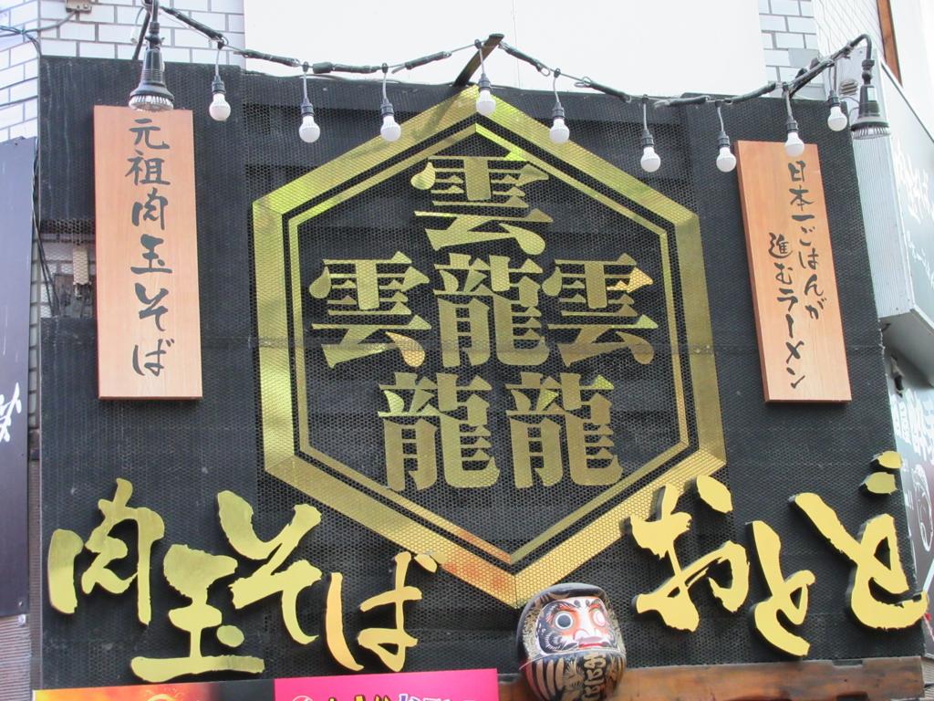 f:id:hanabon1999:20160504215554j:plain