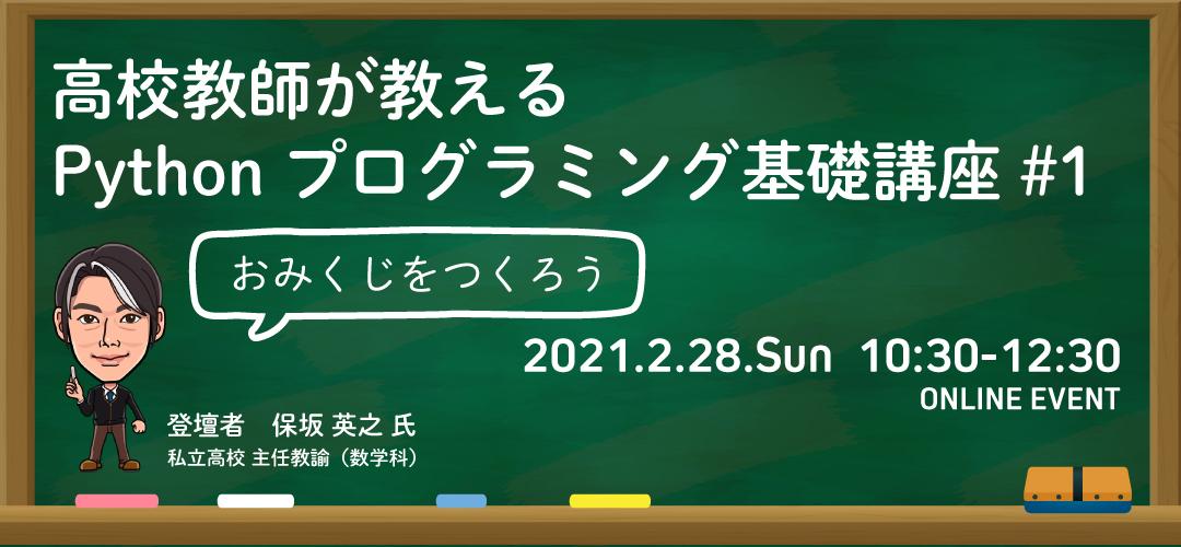 f:id:hanabusa-snow:20210215100601p:plain