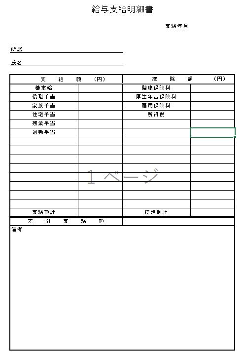 f:id:hanabusa-snow:20210703221748p:plain