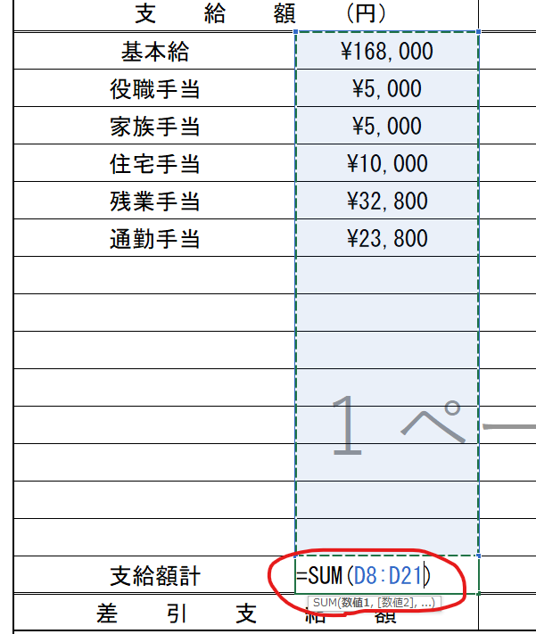 f:id:hanabusa-snow:20210703222308p:plain