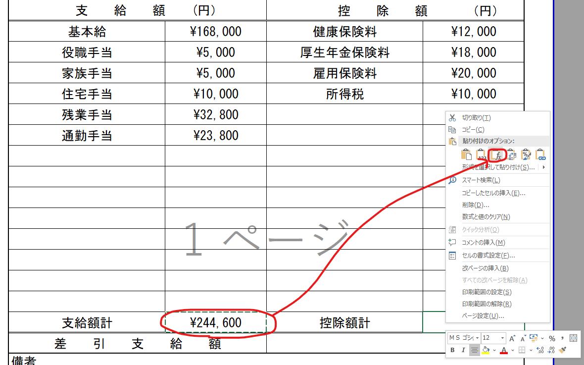 f:id:hanabusa-snow:20210703222312p:plain