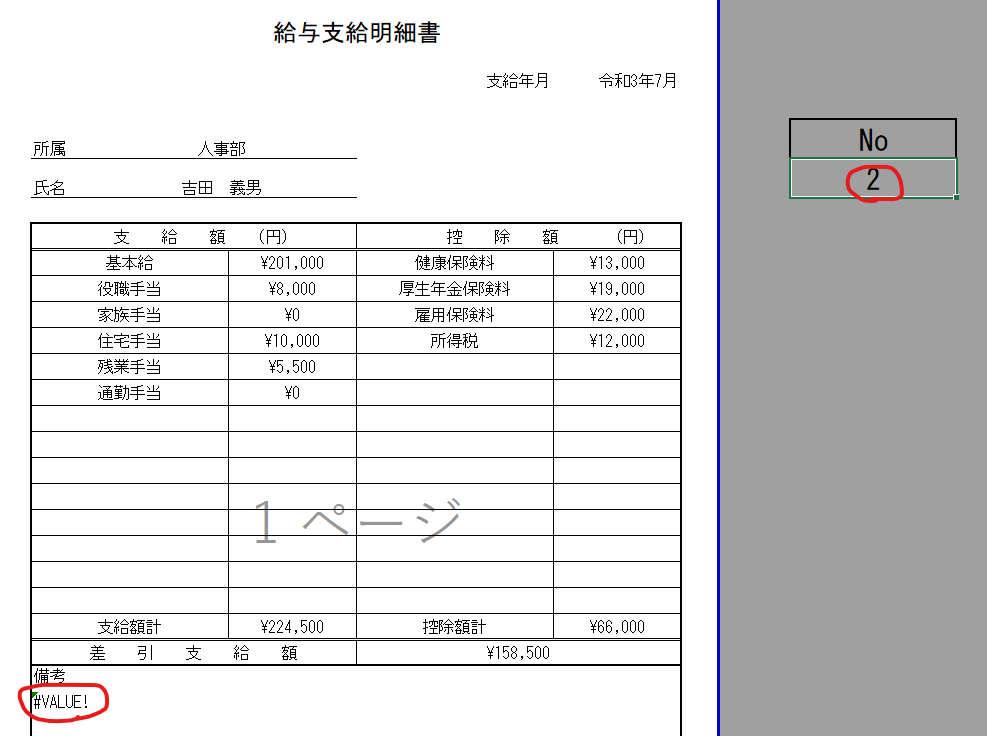f:id:hanabusa-snow:20210703222324p:plain
