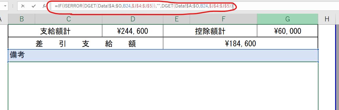 f:id:hanabusa-snow:20210703222327p:plain