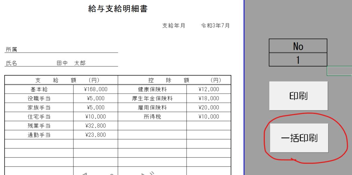 f:id:hanabusa-snow:20210703222339p:plain