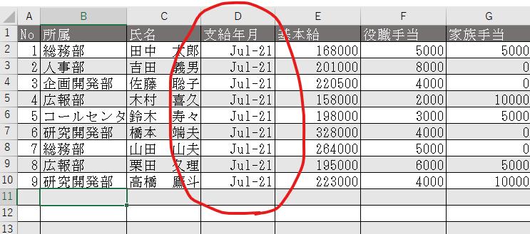 f:id:hanabusa-snow:20210703222408p:plain