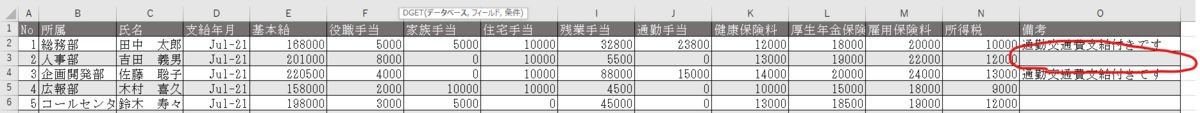 f:id:hanabusa-snow:20210703224522p:plain