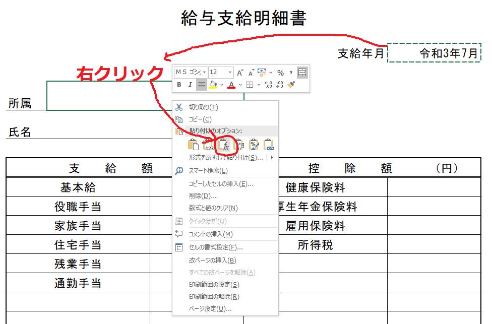 f:id:hanabusa-snow:20210704110521p:plain