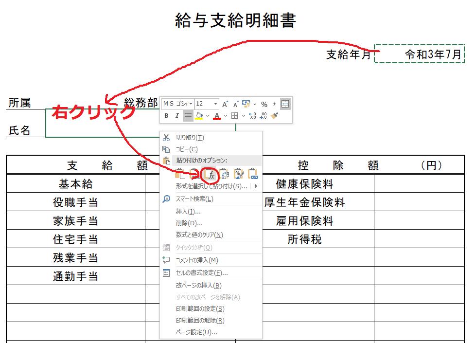 f:id:hanabusa-snow:20210704110630p:plain