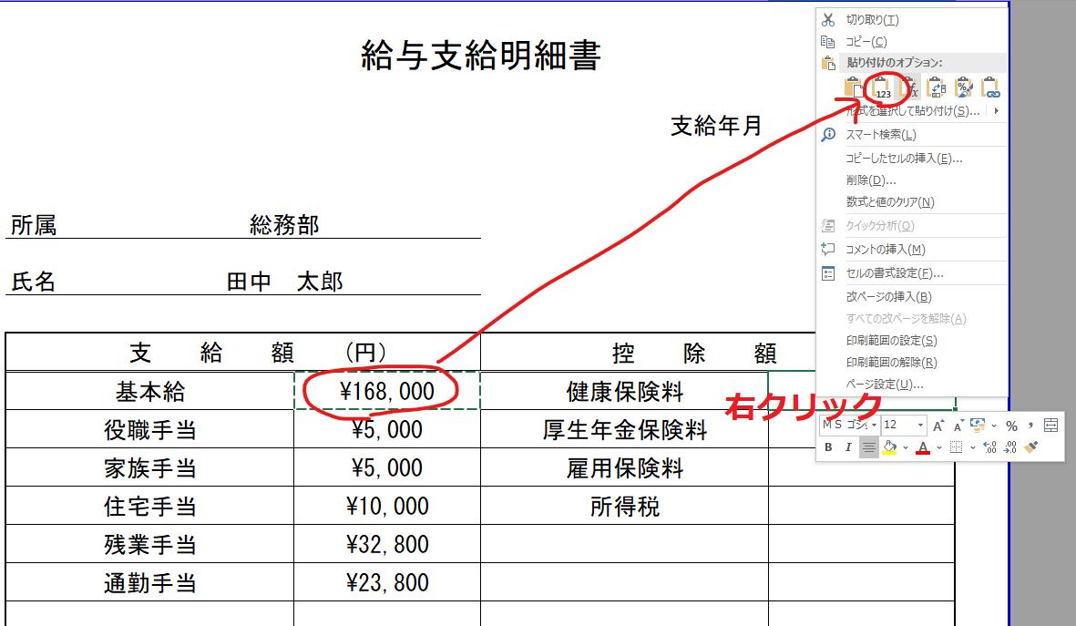 f:id:hanabusa-snow:20210704110735p:plain