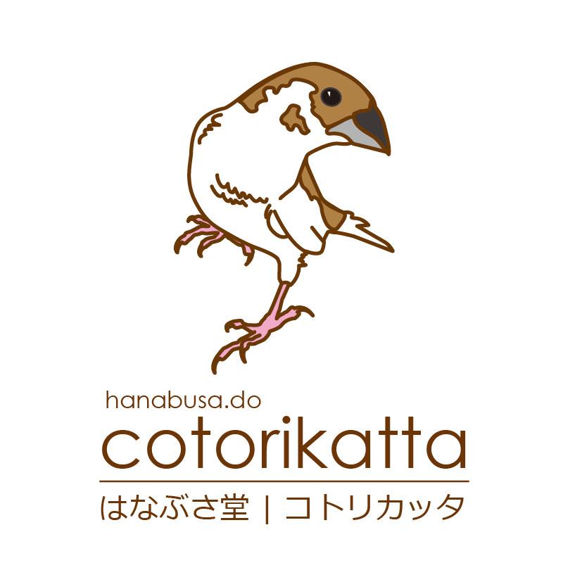 はなぶさ堂のwebstore -cotorikatta-