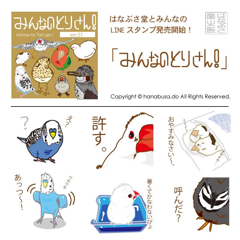 f:id:hanabusa_do:20170320154146j:plain