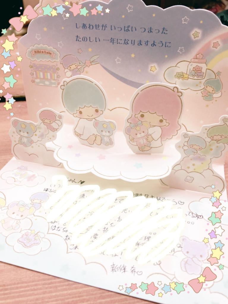 f:id:hanachan114:20170110221201j:plain