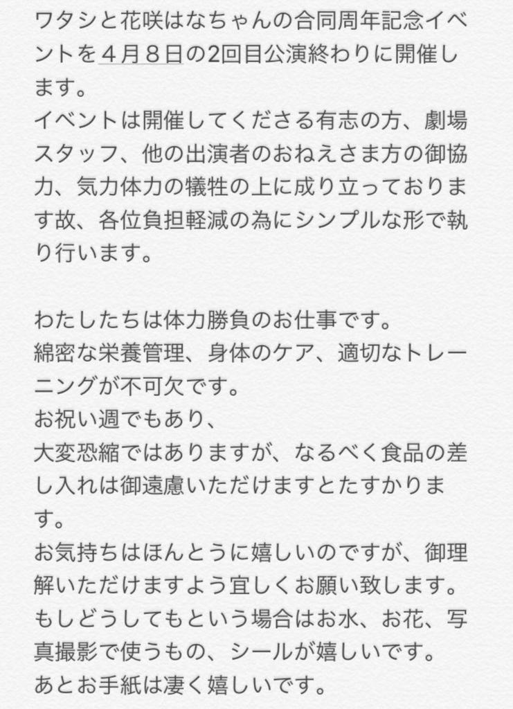 f:id:hanachan114:20170327175737j:plain