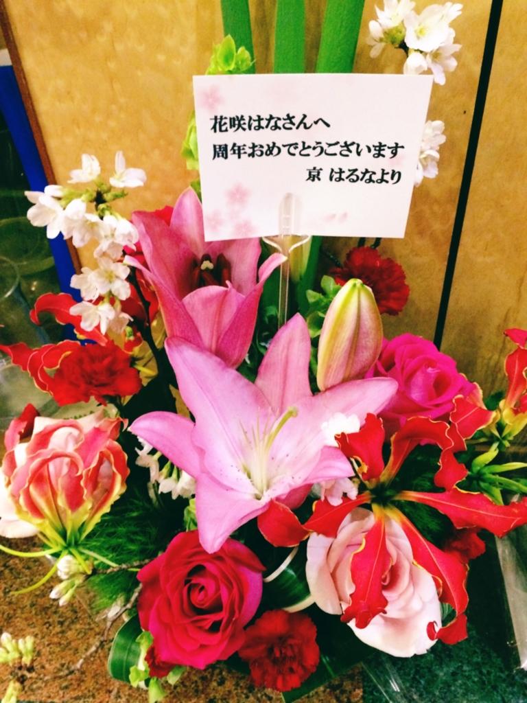 f:id:hanachan114:20170410021018j:plain